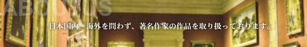 日本国内・海外を問わず著名作家の作品を取り扱っております。